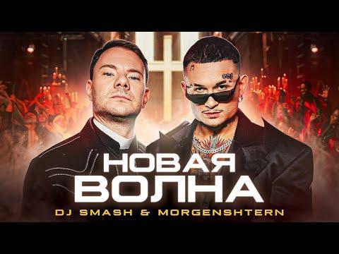 DJ Smash \u0026 MORGENSHTERN - Новая волна (Премьера клипа 2021)