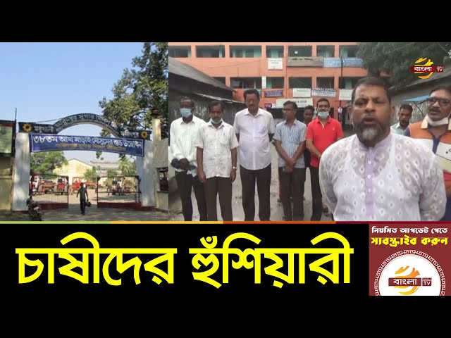 ফরিদপুরে গুদামে অবিক্রীত চিনি; বৃহত্তর আন্দোলনের হুঁশিয়ারী আখ চাষীদের | Faridpur | Bangla TV