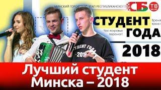 В Минске выбрали лучшего студента 2018 года