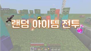 [마인크래프트] 랜덤 아이템 전투