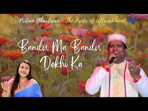 Baandu Ka ta Man Dolala- Silora Album of Preetam Bhartwan and Anuradha Nirala