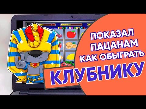 Игровой автомат сумасшедшие фрукты
