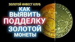 золотой инвест клуб москва