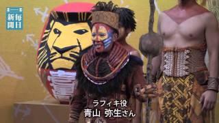 劇団四季のミュージカル「ライオンキング」が15日、東京・浜松町の四...