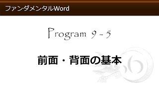 ファンダメンタルWord 9-5 前面・背面の基本【わえなび】 (ファンダメンタルWord Program9 図形オートシェイプ)