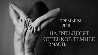 На пятьдесят оттенков темнее  | Official Trailer 2018