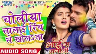 चोलिया सिलाई रिंच से खोलाता - Aai Na Lagali   Khesari La Yadav   Bhojpuri Holi Song 2016