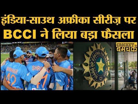 BCCI ने India vs South Africa Series के Lucknow Kolkata ODI को लेकर लिया बड़ा फैसला | INDvSA 2nd ODI