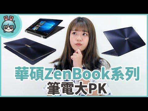 華碩ZenBook系列筆電大PK