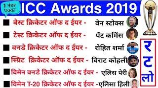 ICC Awards 2019 || ICC Awards || 2019 ICC Awards || Awards And Honour