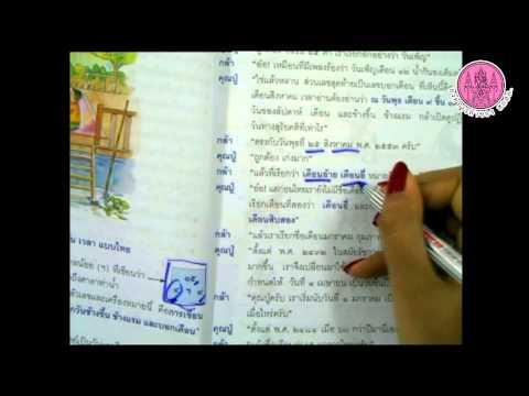 วิชาประวัติศาสตร์ป 4 หน้า 1ถึง20
