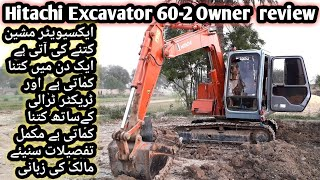 Hitachi Excavator 60-2 Detailed Owner Review | Expenses & Earning | kmai or kharcha kitna hy ?