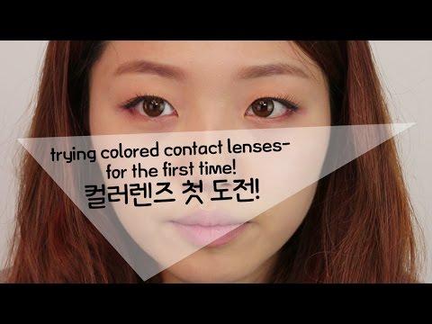 컬러렌즈 첫 도전기! | Trying Colored Contact Lenses