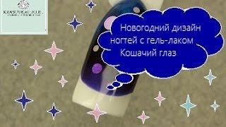 Новогодний дизайн ногтей с гель-лаком Кошачий глаз.