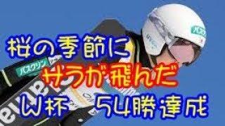 W杯 54勝 高梨沙羅にサラなる期待 サラヘンドリクソン 検索動画 30