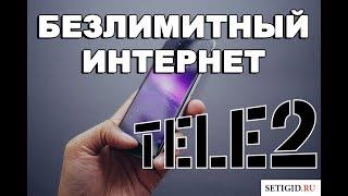 Бесплатный безлимитный интернет на Tele2 и Altel 4G | OLD