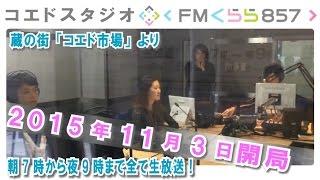 まちの駅 小江戸市場 ・ FMくらら857 栃木市
