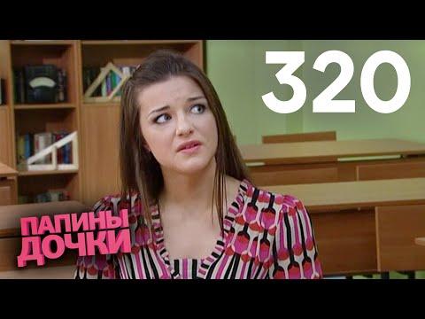 Папины дочки | Сезон 16 | Серия 320