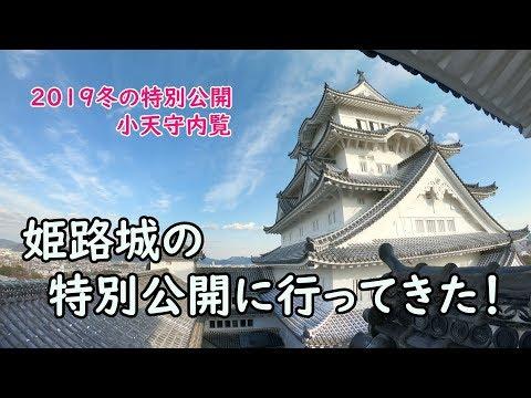 2019年姫路城の特別公開に行ってきた!