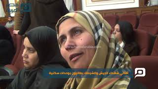 مصر العربية | أهالي شهداء الجيش والشرطة: يطالبون بوحدات سكنية