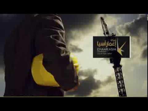 شركة إعمار آسيا للمقاولات العامة المحدودة - Emaar asia Construction Company