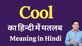 Cool Pics Meaning In Hindi