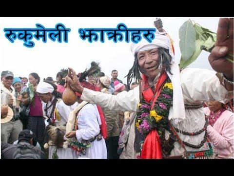 Rukum Jhakri Dance_रुकुमेली झाक्री