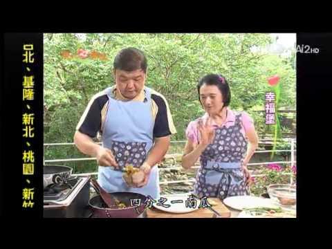 20130821《現代心素派》香積料理--幸福堡 (南投市:呂其達)
