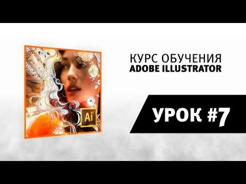 Уроки Adobe Illustrator / #7 | Слои