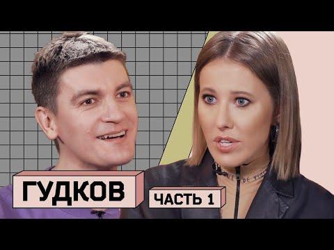 АЛЕКСАНДР ГУДКОВ: о смехе на похоронах, угрозах и Петросяне