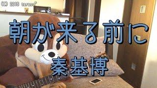 「秦基博」さんの「朝が来る前に」を弾き語り用にギター演奏したコード...