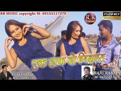 EK HAAF DO GILAASH | एक हाफ दो गिलास | HD New Nagpuri Song 2017 | Singer- Sunil Khoya