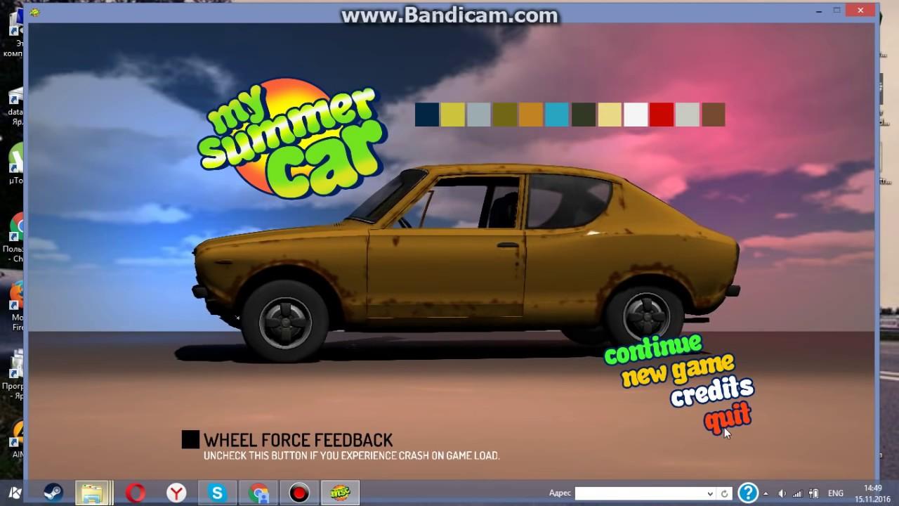 My summer car последняя версия торрент.