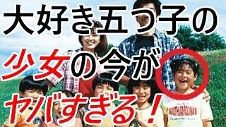 【衝撃】大好き五つ子にのんちゃん役で出演した少女の現在がヤバすぎる...