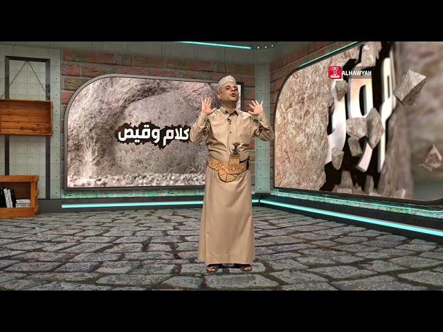 كلام وقيص | ظلم صراف | قناة الهوية