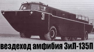 Вездеход амфибия ЗиЛ-135П 1965 года