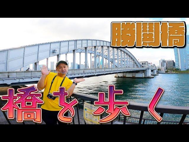 こち亀で有名!歴史ある橋で令和の島崎俊郎が誕生!?【勝鬨橋編】
