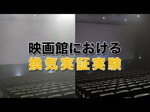 """映画館の空気の流れを""""見える化""""「映画館の換気実証実験」"""