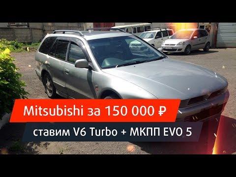 Что если на колхозную Mitsubishi за 150 000 поставить V6 Turbo/ Legnum V6,4WD, Twin Turbo/ Часть 1