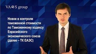 Новое в контроле таможенной стоимости по Таможенному кодексу ЕАЭС. Дмитрий Полевой(, 2018-02-13T22:21:05.000Z)