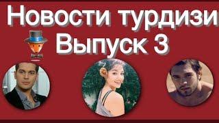 Новости турдизи.  Выпуск 3