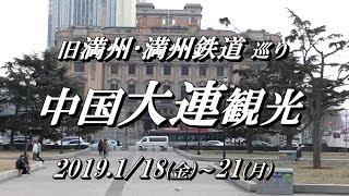 2019.1.18-21 『 中国  大連観光』旧満州・満州鉄道 関連巡り