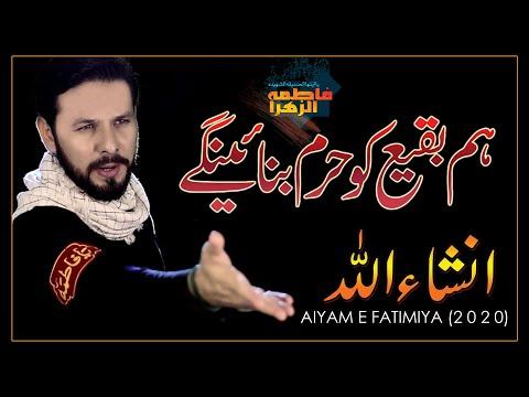 Hum Baqi Ko Haram Banaingy | Shahid Ali Shahid-Baltistani | New Noha Ayam E Fatmiyah 2020 / 1441.