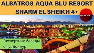 ЕГИПЕТ, обзор отеля ALBATROS AQUA BLU RESORT SHARM EL SHEIKH 4* | Экспертные беседы с ТурБонжур
