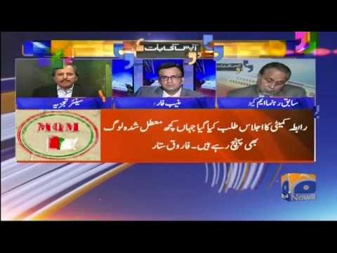 Aapas Ki Baat - 06 February 2018 - Geo News