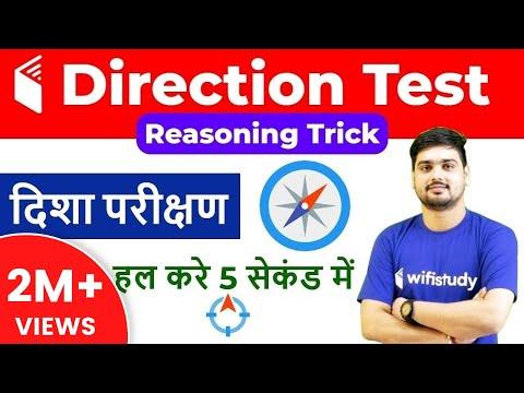 6:00 PM RRB ALP/Group D I Reasoning by Hitesh Sir| Direction Test |अब Railway दूर नहीं IDay#02