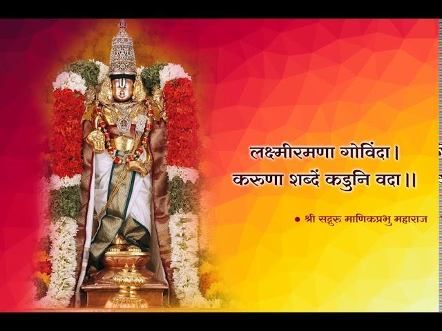 Lakshmiramana Govinda - लक्ष्मीरमणा गोविंदा - Balaji Bhajan by Shri Manik Prabhu Maharaj