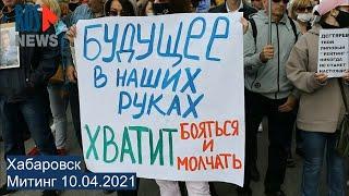 ⭕️ Хабаровск | Митинг - Я/МЫ против политического произвола | 10.04.2021