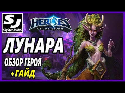 видео: ЛУНАРА (ОБЗОР - ГАЙД) - heroes of the storm (lunara)