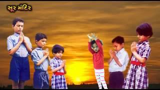 Ame To Tara Nana Bal - અમે તો તારા નાના બાળ - Prarthna Pothi - Soormandir